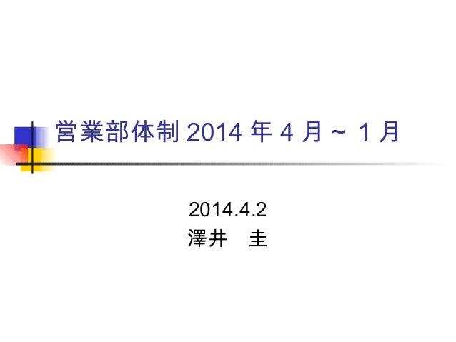 営業部体制 2014 年 4 月~ 1 月 2014.4.2 澤井 圭
