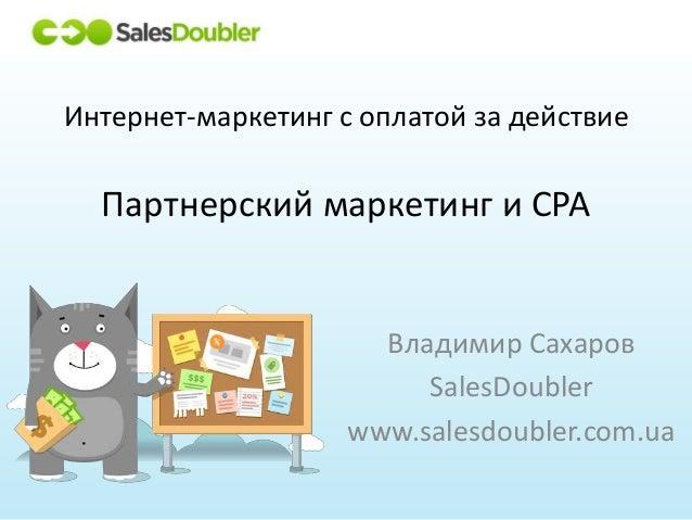 Интернет-маркетинг с оплатой за действиеПартнерский маркетинг и CPAВладимир СахаровSalesDoublerwww.salesdoubler.com.ua
