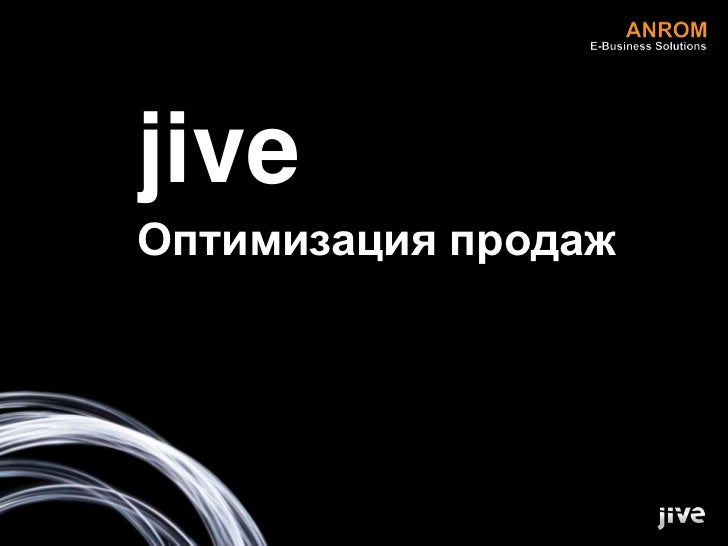 jiveОптимизация продаж<br />