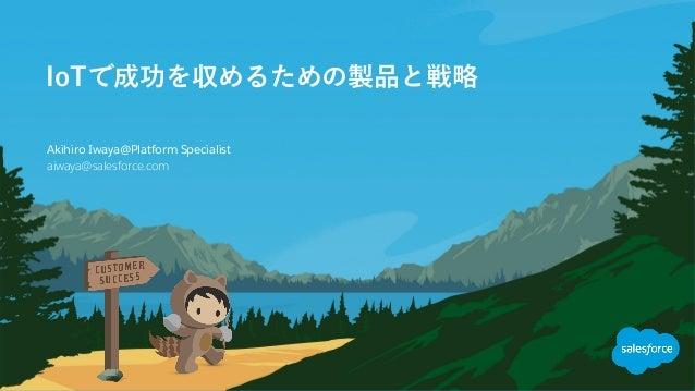 aiwaya@salesforce.com Akihiro Iwaya@Platform Specialist