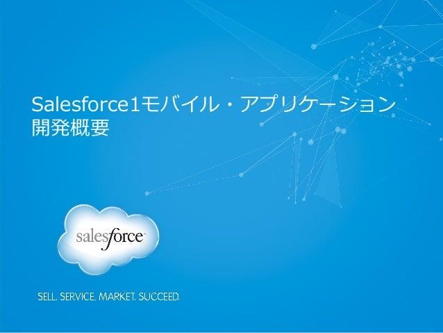 Salesforce1モバイル・アプリケーション 開発概要