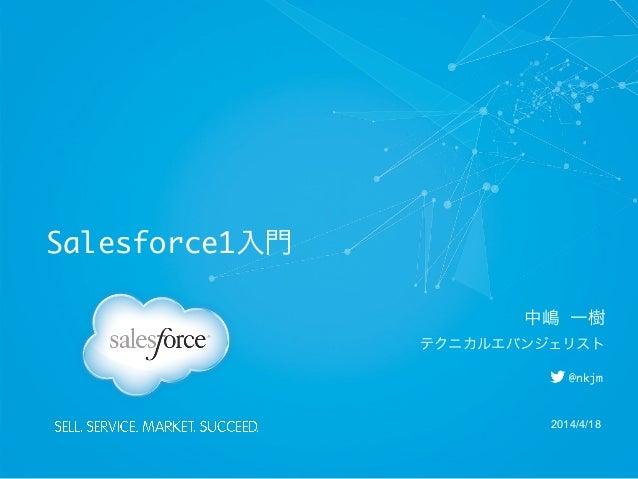 中嶋 一樹 テクニカルエバンジェリスト @nkjm Salesforce1入門 2014/4/18