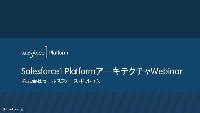 #forcedotcomjp Salesforce1 PlatformアーキテクチャWebinar 株式会社セールスフォース・ドットコム