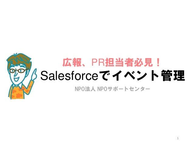 1 広報、PR担当者必見! Salesforceでイベント管理 NPO法人 NPOサポートセンター