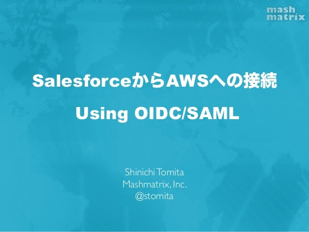 SalesforceからAWSへの接続
