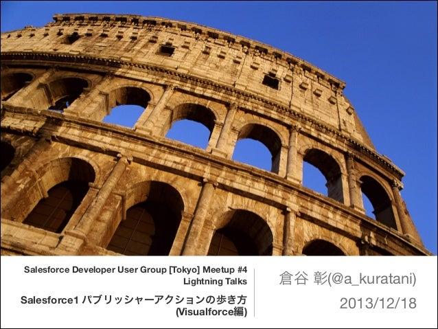 Salesforce Developer User Group [Tokyo] Meetup #4 Lightning Talks  !  Salesforce1 パブリッシャーアクションの歩き方 (Visualforce編)  倉谷 彰(@a...
