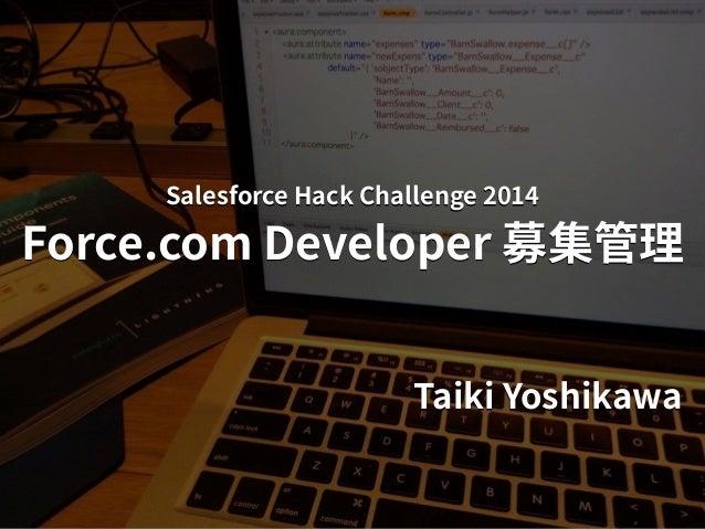 Force.com 募集管理アプリケーション オープンソース賞