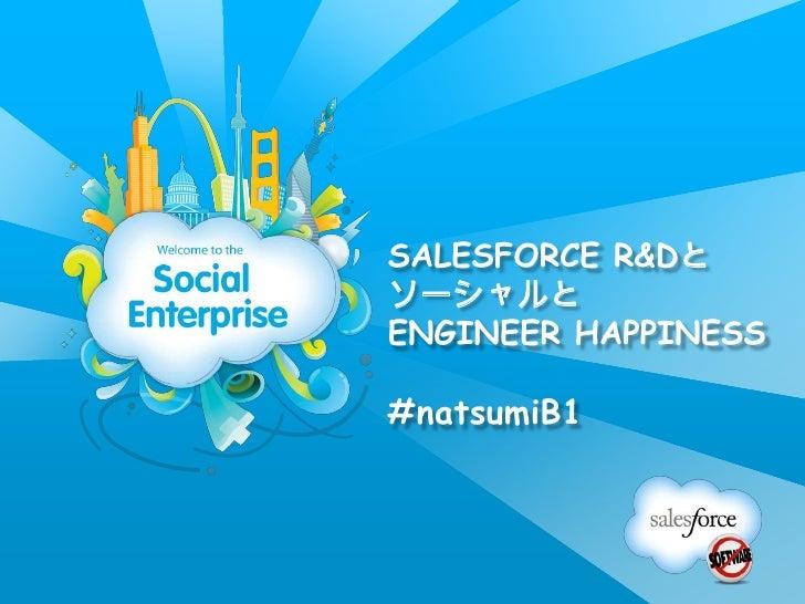 SALESFORCE R&DとソーシャルとENGINEER HAPPINESS#natsumiB1