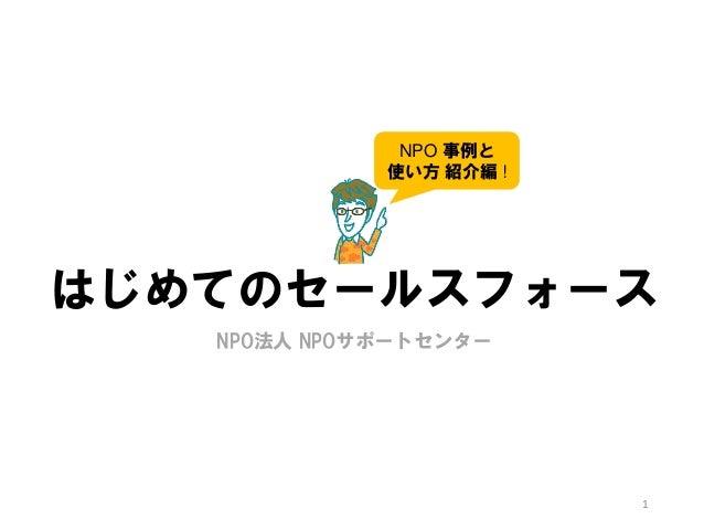 はじめてのセールスフォース NPO法人 NPOサポートセンター NPO 事例と 使い方 紹介編 ! 1