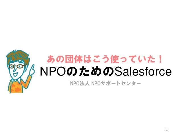 1 あの団体はこう使っていた! NPOのためのSalesforce NPO法人 NPOサポートセンター