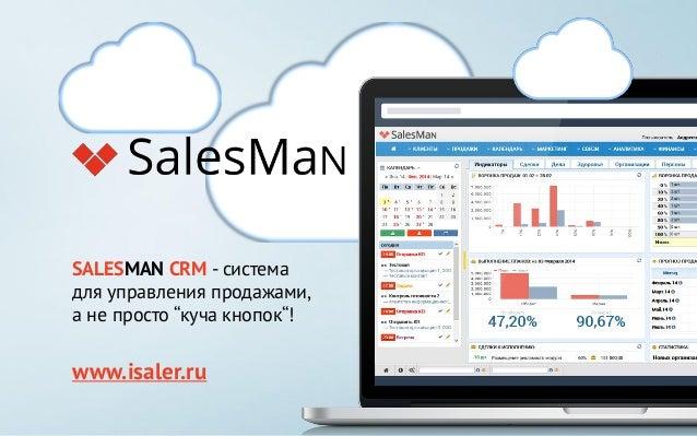 """SALESMAN CRM - система для управления продажами, а не просто """"куча кнопок""""!  www.isaler.ru"""