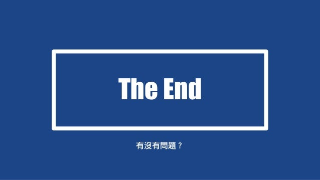 The End 有沒有問題?