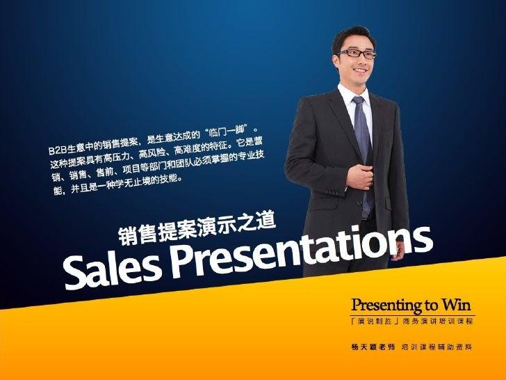 Sales present