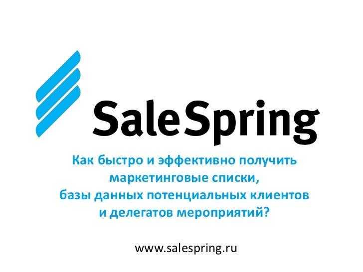 Как быстро и эффективно получить        маркетинговые списки,базы данных потенциальных клиентов      и делегатов мероприят...