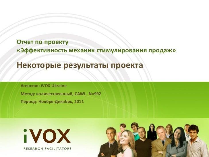 Отчет по проекту«Эффективность механик стимулирования продаж»Некоторые результаты проекта Агенство: iVOX Ukraine Метод: ко...