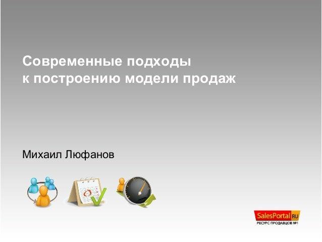 Современные подходык построению модели продажМихаил Люфанов