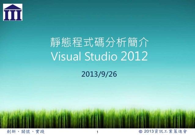 靜態程式碼分析簡介  Visual Studio 2012  2013/9/26  1
