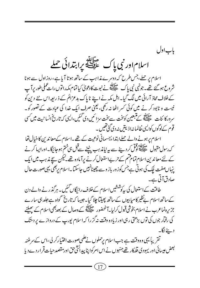 Urdu Islamic Novels Pdf