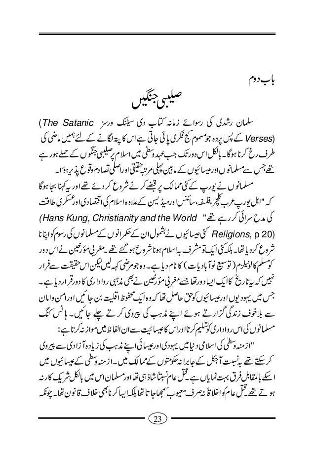 Salman Rushdie Pdf