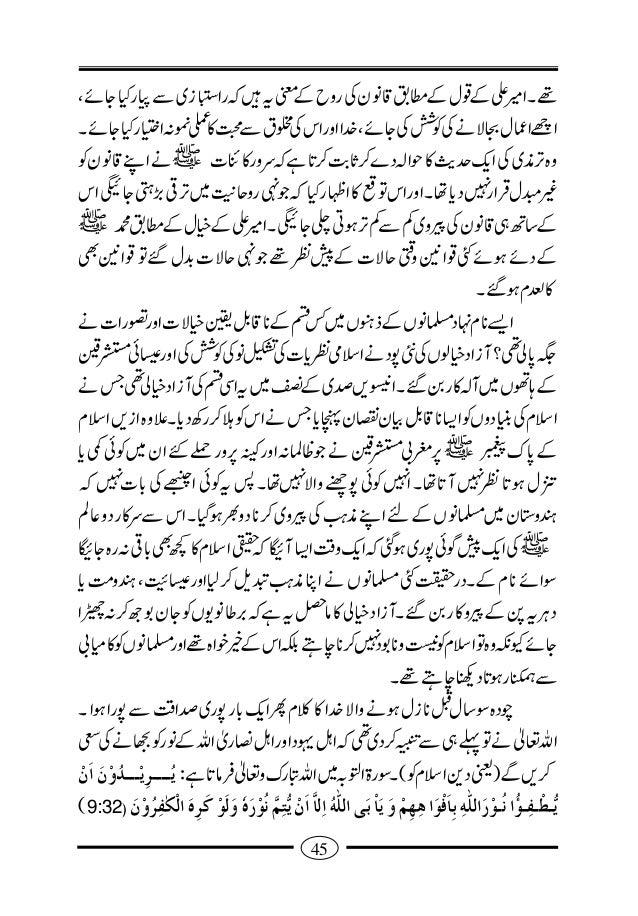 Salman Rushdie Urdu