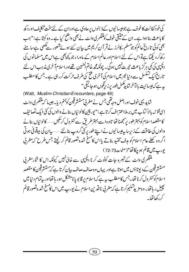 Christian Books In Urdu Pdf