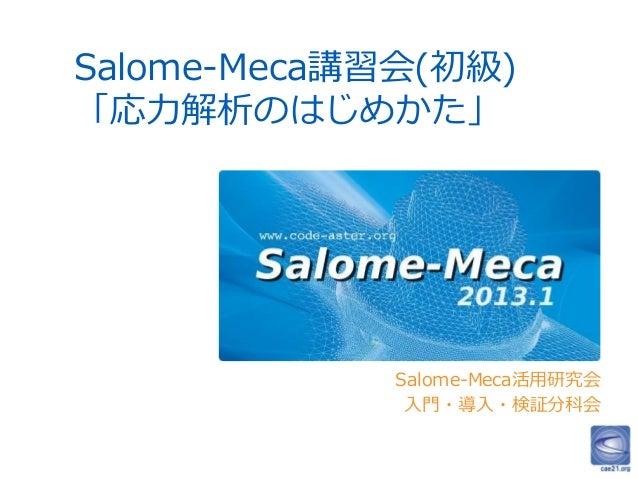 Salome-Meca講習会(初級)  「応力解析のはじめかた」  Salome-Meca活用研究会  入門・導入・検証分科会