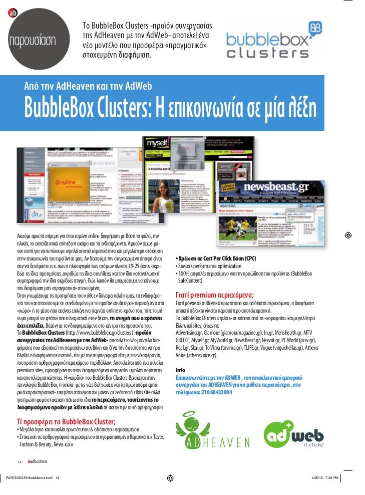 To BubbleBox Clusters -προϊόν συνεργασίας                                     της AdHeaven µε την AdWeb- αποτελεί έναπαρου...