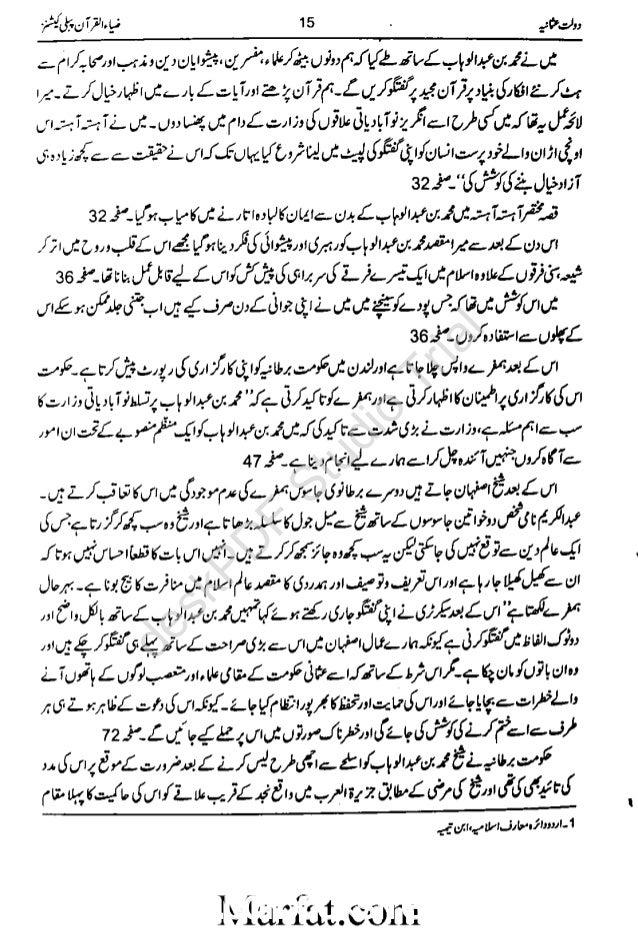 Saltanat E Usmania Urdu (Dr  As-Salabi) || Australian