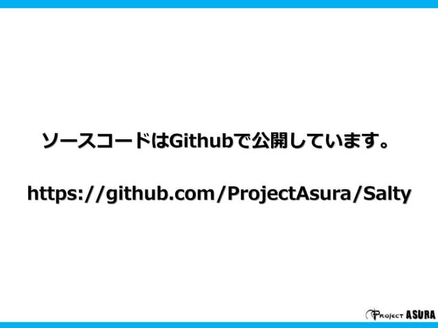 ソースコードはGithubで公開しています。  https://github.com/ProjectAsura/Salty