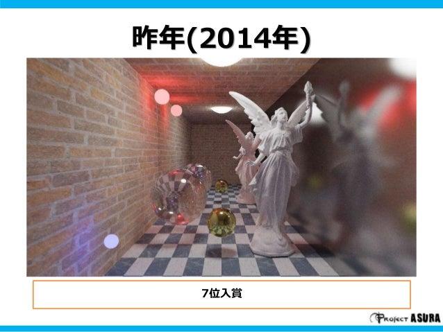 レイトレ合宿3!!! 5分間アピールプレゼン―Pocol Slide 3