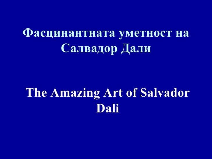 Фасцинантната уметност на Салвадор Дали The Amazing Art of Salvador Dali