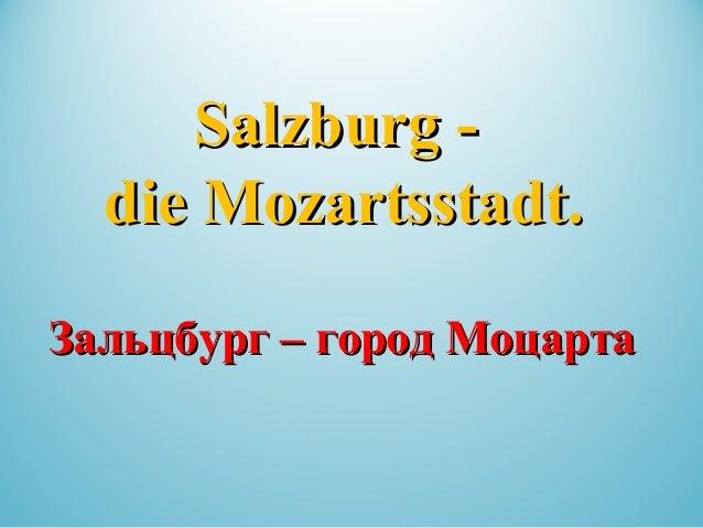 Salzburg -Salzburg - die Mozartsstadt.die Mozartsstadt. ЗальцбургЗальцбург –– город Моцартагород Моцарта