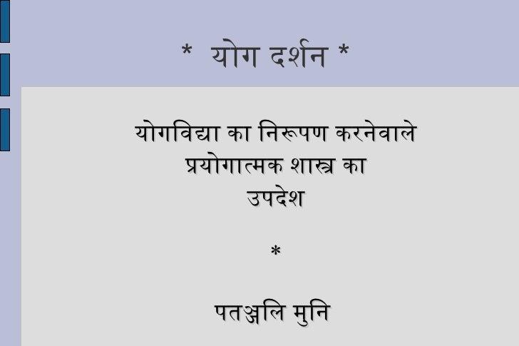 *  योग दर्शन  * योगविद्या का निरूपण करनेवाले प्रयोगात्मक शास्त्र का उपदेश * पतञ्जलि मुनि