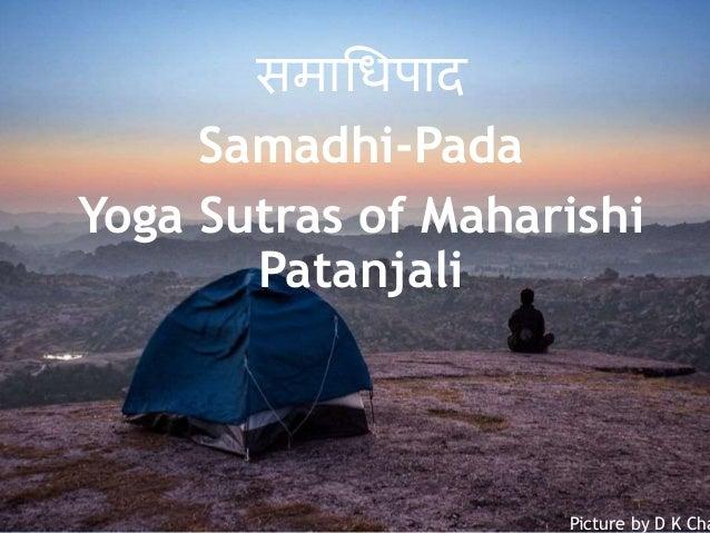 समाधिपाद Samadhi-Pada Yoga Sutras of Maharishi Patanjali Picture by D K Cha