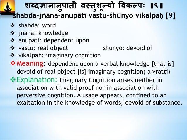 अभावप्रत्ययाअिम्बना वृत्तत्तननयद्र ॥१०॥ abhāva-pratyaya-ālambanā vr̥ttir-nidra [10]  abhava: absence, negation  pratyaya...