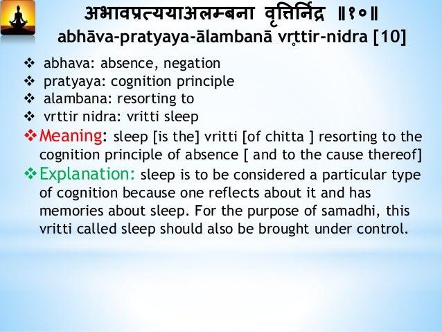 अनुभूतत्तवषयासंप्रमोषः स्मृनतः ॥११॥ anu-bhūta-viṣhaya-asaṁpramoṣhaḥ smr̥tiḥ [11]  anu-bhuta : experienced  vishaya: obje...