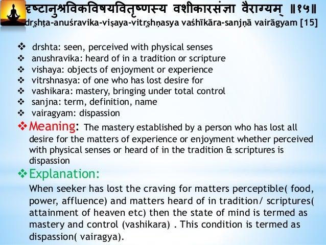 तत्परं पुरुषख्यातेः गुणवैतृष्यम् ॥१६॥ tatparaṁ puruṣa-khyāteḥ guṇa-vaitr̥ṣhṇyam [16]  tat: that(dispassion)[is]  param: ...