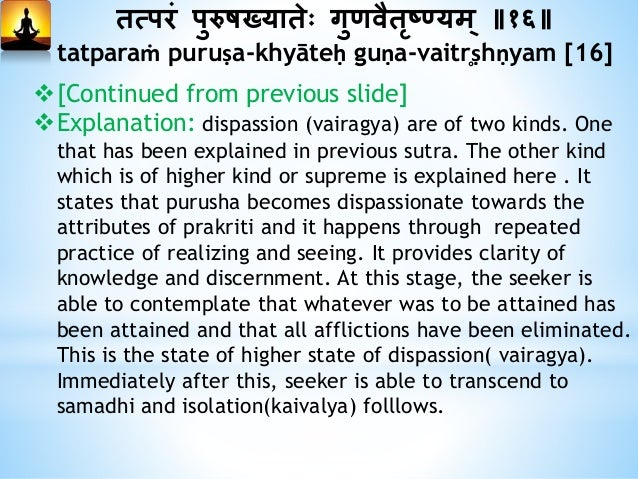 त्तवतकय त्तविाराअनन्दाश्स्मतारुपानुगमात्संप्रज्ञातः ॥१७॥ vitarka-vicāra-ānanda-asmitā-rupa-anugamāt-saṁprajñātaḥ [17]  vi...