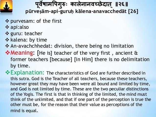 तस्य वािकः प्रणवः ॥२७॥ tasya vācakaḥ praṇavaḥ [27]  tasya: his  vacakah: signifier, manifest, name  pranavah:the word O...