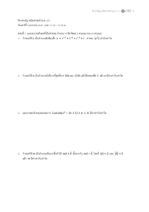 วิชาสามัญ คณิตศาสตร์ (ม.ค. 57) 1 วิชาสามัญ คณิตศาสตร์ (ม.ค. 57) วันเสาร์ที 4 มกราคม 2557 เวลา 11.00 - 12.30 น. ตอนที 1 แบบ...