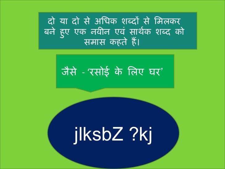 Samas hindi Slide 2