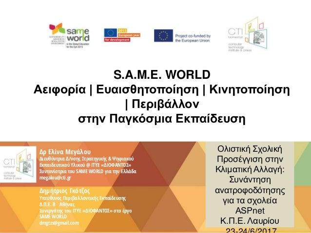 S.A.M.E. WORLD Αειφορία | Ευαισθητοποίηση | Κινητοποίηση | Περιβάλλον στην Παγκόσμια Εκπαίδευση Δρ Ελίνα Μεγάλου Διευθύντρ...