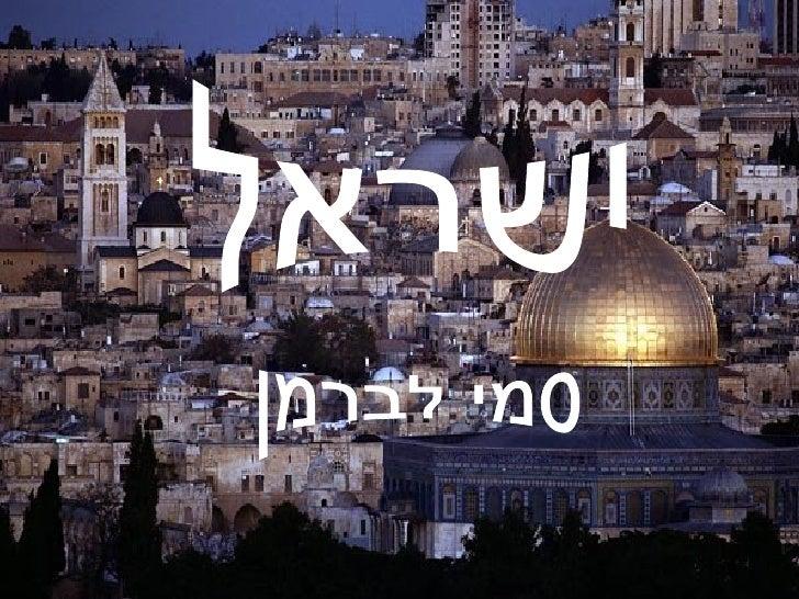 ישראל סמי לברמן