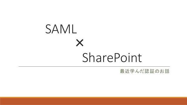 SAML × SharePoint 最近学んだ認証のお話