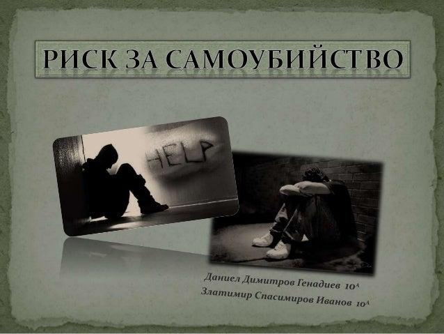"""1. Когато хора в риск споделят самоубийствени мисли, покажете сачувствие: """"грижа ме е за теб"""" или """"съжалявам, че се чувств..."""