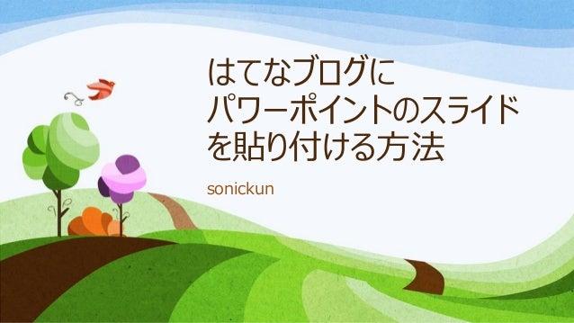 はてなブログに パワーポイントのスライド を貼り付ける方法 sonickun