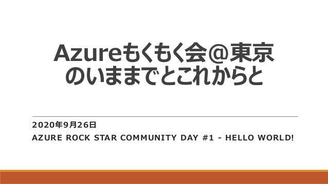 Azureもくもく会@東京 のいままでとこれからと 2020年9月26日 AZURE ROCK STAR COMMUNITY DAY #1 - HELLO WORLD!