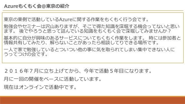 Azureもくもく会@東京のいままでとこれからと Slide 3