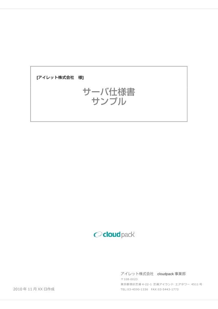 [アイレット株式会社   様]                        サーバ仕様書                         サンプル                            アイレット株式会社 cloudpack ...
