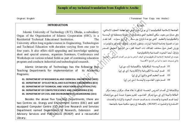 Original: English (Translated True Copy into Arabic) INTRODUCTION Islamic University of Technology (IUT), Dhaka, a subsidi...